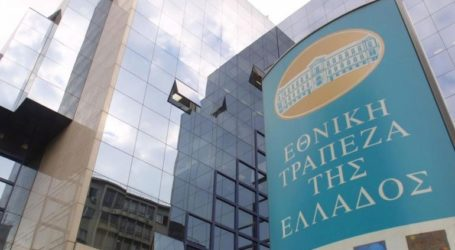 Ακύρωση του swap της Εθνικής Τράπεζας με το ελληνικό Δημόσιο