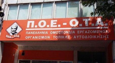 Πανελλαδική απεργία ΠΟΕ – ΟΤΑ στις 21 Φεβρουαρίου