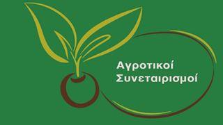 Η νέα ΠΑΣΕΓΕΣ στρέφεται στην υπεράσπιση των συμφερόντων των συνεταιρισμέων αγροτών
