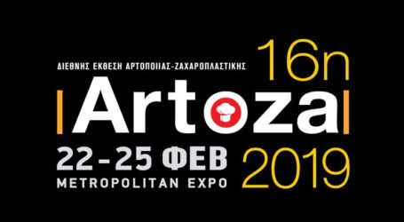 Από τις 22 έως τις 25 Φεβρουαρίου θα πραγματοποιηθεί η ARTOZA 2019