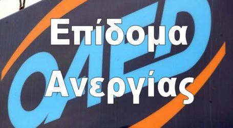 Ποσό 45 εκατ. ευρώ για την ενίσχυση των αποθεματικών του κλάδου ανεργίας