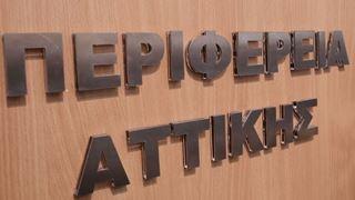 Άσκηση ετοιμότητας για σεισμό στην Αθήνα