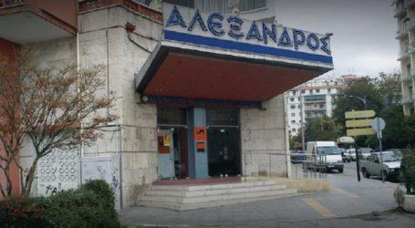 Ανοιχτό θα παραμείνει το κινηματοθέατρο «Αλέξανδρος» εν όψει κακοκαιρίας
