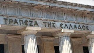 Μέρισμα 644 εκατ. ευρω από την Τράπεζα Ελλάδος θα εισπράξει φέτος το Δημόσιο