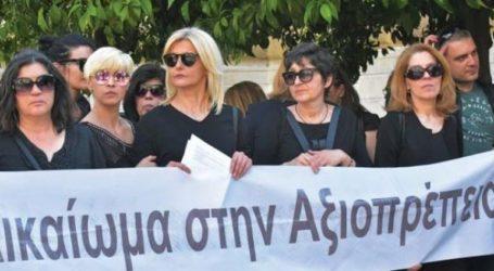 Συγκέντρωση διαμαρτυρίας μέλη του συλλόγου συζύγων θανόντων «Αξία»