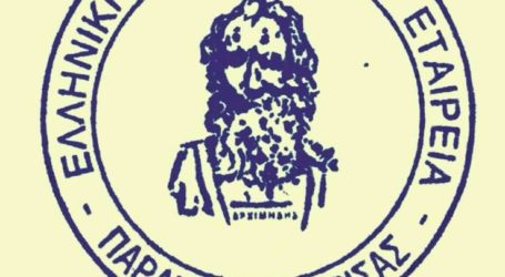 Eργαστήριο εκπαίδευσης εκπαιδευτών διοργάνωσε η Ελληνική Μαθηματική Εταιρεία στη Λάρισα