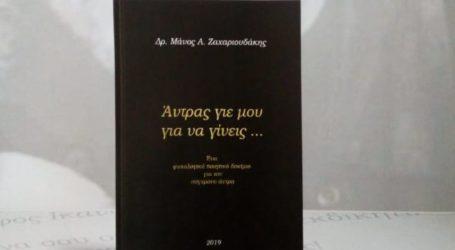 Το βιβλίο του παρουσιάζει ο ψυχολόγος Δρ Μάνος Ζαχαριουδάκης
