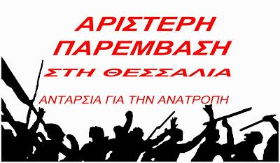 H Αριστερή Παρέμβαση στη Θεσσαλία – Ανταρσία για την Ανατροπή για τον ξυλοδαρμό εργατών