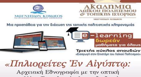 E-learning πρόγραμμα ψηφιακής αφήγησης μέσω τοπικών ιστορικών τεκμηρίων