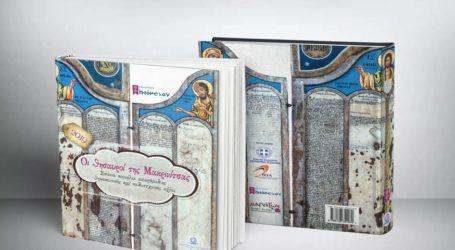 Παρουσιάζεται το επετειακό ημερολόγιο «Οι θησαυροί της Μακρινίτσας»