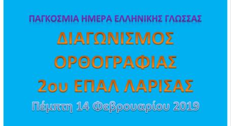 Διαγωνισμός ορθογραφίας στο 2ο ΕΠΑΛ Λάρισας
