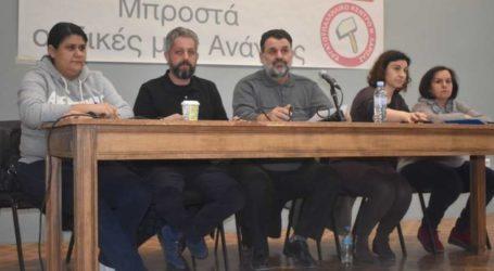 Ετήσια γενική συνέλευση πραγματοποίησε το Εργατικό Κέντρο Λάρισας