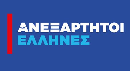 """""""Συνεχίζουμε και προχωράμε όρθιοι και δυνατοί"""" λένε οι Ανεξάρτητοι Έλληνες Λάρισας"""