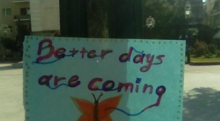 Περιμένοντας τις καλύτερες μέρες…
