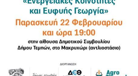 Ημερίδα με θέμα «Ενεργειακές Κοινότητες και Ευφυής Γεωργία» στο Δήμο Τεμπών