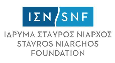Εκδήλωση για παρουσίαση ερευνητικών αποτελεσμάτων υποτρόφων Ιδρύματος Νιάρχου