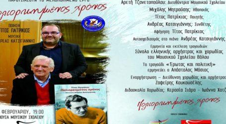 Τίτος Πατρίκιος- Ανδρέας Κατσιγιάννης «Πολιορκημένος χρόνος» από το Μουσικό Σχολείο Βόλου
