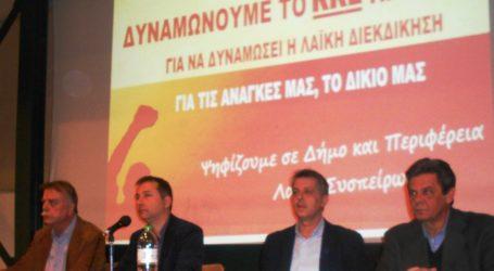 Πολιτική αυτοδιοικητική εκδήλωση του ΚΚΕ στον Βόλο [εικόνες]