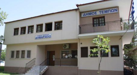 Σημαντική Διάκριση του Δήμου Τεμπών σε έρευνα που πραγματοποιήθηκε  απο το Κέντρο Φιλελεύθερων Μελετών «Μάρκος Δραγούμης»