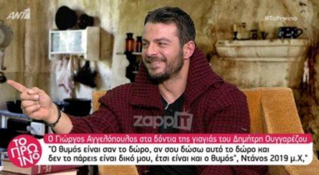 Ο Γιώργος Αγγελόπουλος πιο αποκαλυπτικός από ποτέ! «Έχω κάνει σεξ σε…»