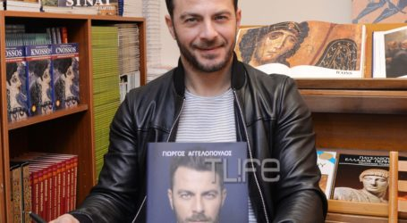 Γιώργος Αγγελόπουλος: Πλήθος κόσμου στην «Εκδοτική Αθηνών» για να αγοράσει το βιβλίο του με προσωπική αφιέρωση!