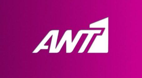 Τέλος από τον ANT1!