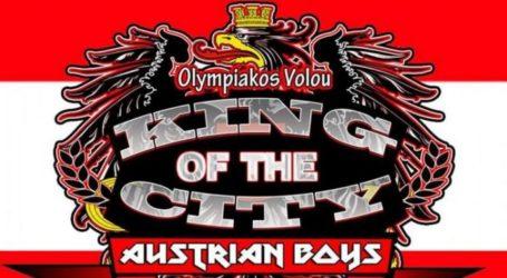 Ανακοίνωση των Austrian Boys για το ΕΑΚ
