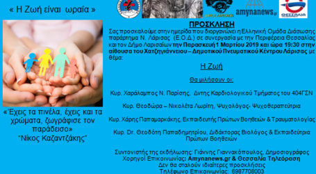 Ημερίδα από την Ελληνική Ομάδα Διάσωσης στο Χατζηγιάννειο