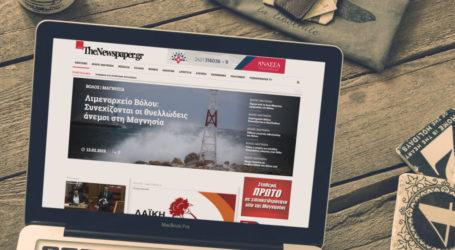 Πρώτο MME σε αναγνωσιμότητα στη Μαγνησία το TheNewspaper.gr