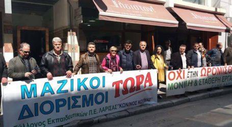 Νέα παράσταση διαμαρτυρίας το μεσημέρι στην Περιφερειακή Διεύθυνση Εκπαίδευσης