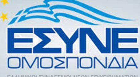 """Ενημερωτική ημερίδα του Ελληνικού Συνδέσμου Νέων Επιχειρηματιών Θεσσαλίας στο πλαίσιο της Agro Thessaly"""""""