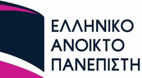 Εκδήλωση του Ελληνικού Ανοιχτού Πανεπιστημίου στη Λάρισα για το μεταναστευτικό