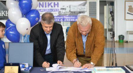 Κοπή πίτας της Νίκης Βόλου με υπογραφή σύμβασης για το «Παντελής Μαγουλάς» [εικόνες]