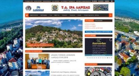 Έναρξη λειτουργίας επίσημης ιστοσελίδας της Τοπικής Διοίκησης Λάρισας