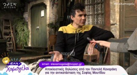 Παντελής Καναράκης: Αποκάλυψε το λόγο της ξαφνικής αποχώρησης της Σοφίας Μουτίδου από την παράσταση!