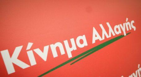 Η Ν.Ε. Κινήματος Αλλαγής απαντάει στο ΣΥΡΙΖΑ Λάρισας: «Ας μην ανησυχούν, δεν θα συνεργαστούμε με τη Ν.Δ.»
