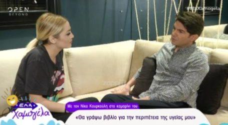 Νίκος Κουρκούλης: «Την περιπέτεια της υγείας μου την έμαθε ο κόσμος πολύ μετά, γιατί ήταν μια μεταφυσική κατάσταση που…»