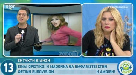 Eurovision 2019: Το αστρονομικό ποσό που θα πάρει η Madonna για κάθε λεπτό παρουσίας της στη σκηνή!