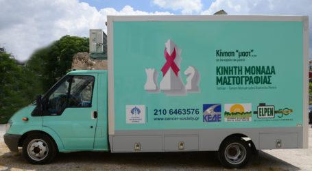 Επίσκεψη κινητής μονάδας μαστογράφου στο Δήμο Λαρισαίων