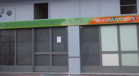 Η ομάδα πρωτοβουλίας για την αναβίωση του συνεταιρισμού «Η Μελούνα Ολύμπου»: Έπεσαν οι μάσκες
