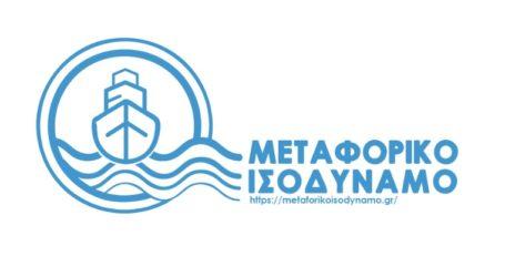 Εκδήλωση παρουσίασης δράσης για το «μεταφορικό ισοδύναμο» στη Σκιάθο