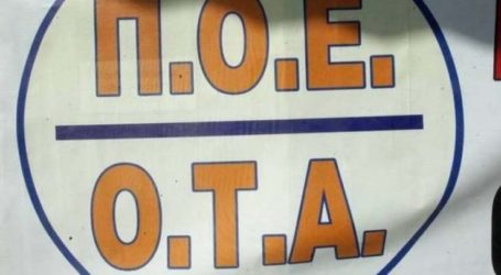 Ανοιχτή σύσκεψη από το Συνδικάτο ΟΤΑ ν. Λάρισας για την άρση της συνταγματικής απαγόρευσης μονιμοποίησης των συμβασιούχων