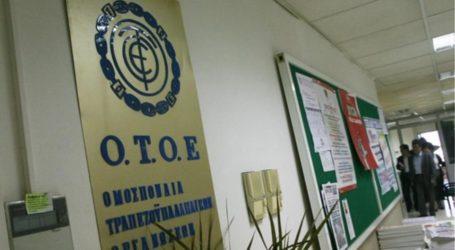 Στη Λάρισα κλιμάκιο της ΟΤΟΕ σε ενημερωτική συνάντηση τραπεζοϋπαλλήλων
