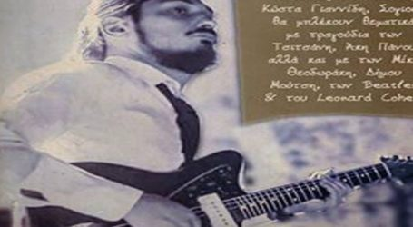 Ο τραγουδοποιός και συνθέτης Γιώργος Περού στην «Περισπωμένη»