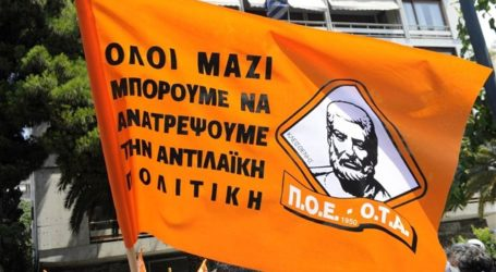 Κάλεσμα συμμετοχής στην πανελλαδική απεργία της Πέμπτης που προκήρυξε η ΠΟΕ-ΟΤΑ