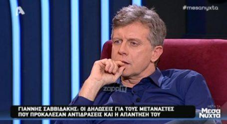 Ξέσπασε ο Γιάννης Σαββιδάκης: «Ναζί; Δεν ντρέπονται λίγο;» – «Όταν εγώ μεγαλώνω τα παιδιά μου…»