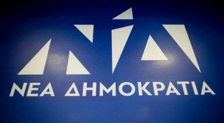 Κάλεσμα της ΝΟΔΕ ΝΔ Μαγνησίας στη συνεστίαση της ΟΝΝΕΔ με τον Κ. Δέρβο