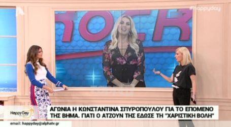 Τι συμβαίνει με την Κωνσταντίνα Σπυροπούλου; Ποιος της έδωσε τη «χαριστική βολή»;