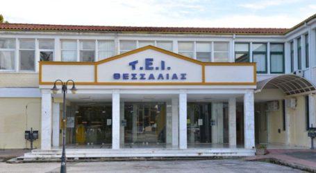 Θεσσαλία: Κλείνει το ΤΕΙ 36 χρόνια μετά – Συγκινητικό αντίο στους φοιτητές