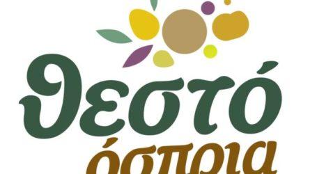 Ημερίδα οσπρίων από τον Αγροτικό Συνεταιρισμό «ΘΕΣΤΟ» στη Λάρισα